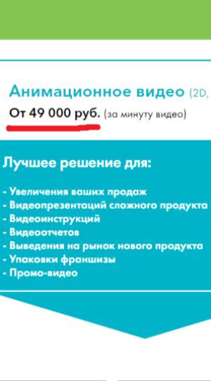 Цена за видео в интернете