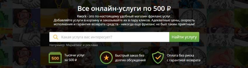 Kwork - все по 500 руб.