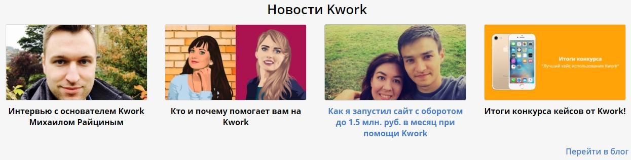 Новости Kwork