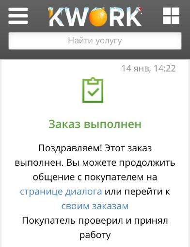 Скриншот первого заказа
