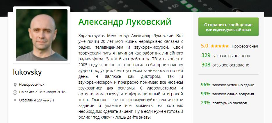 профиль пользователя lukovsky
