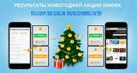 Объявляем победителей новогодней акции