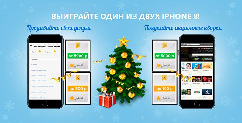 новогодняя акция на Кворк - выиграй iPhone 8