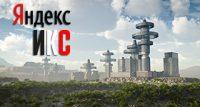 Новый параметр Яндекса — ИКС на Кворке