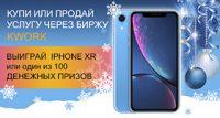 Новогодняя акция Kwork. iPhone XR и другие призы за заказы на Бирже!