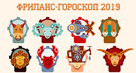 фриланс гороскоп на 2019 год