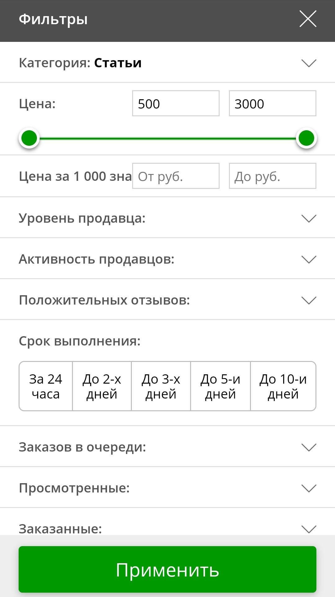 Новые фильтры в мобильной версии