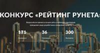 Kwork – в Рейтинге Рунета 2019!