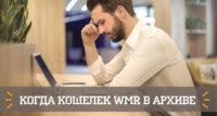 Владельцам кошельков WebMoney на Kwork