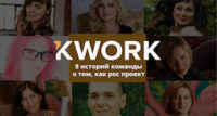 Как мы росли: 8 историй от команды Kwork и статистика сервиса