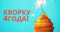 Kwork – 4 года! Поздравьте любимый сервис и выиграйте iPhone 11 🎁