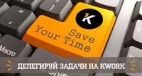 Кейс: как Kwork помогает в работе с заказчиками