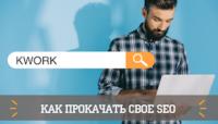 Как прокачать SEO своего сайта: 6 шагов