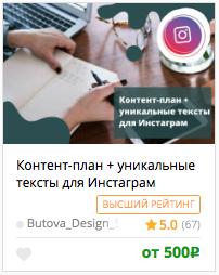 content-plan dlya instagram
