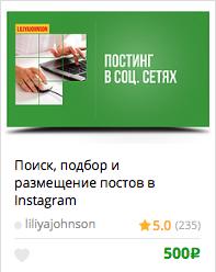 Zakazat posty v instagram
