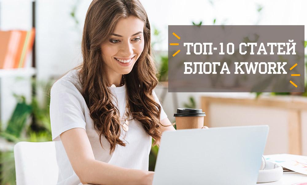 Самые популярные статьи блога Kwork