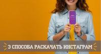 Работающие конкурсы в Инстаграме: кейсы продавцов Kwork