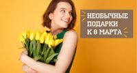 10 идей: что подарить на 8 марта