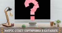 Вопросы и ответы по сортировке в каталоге