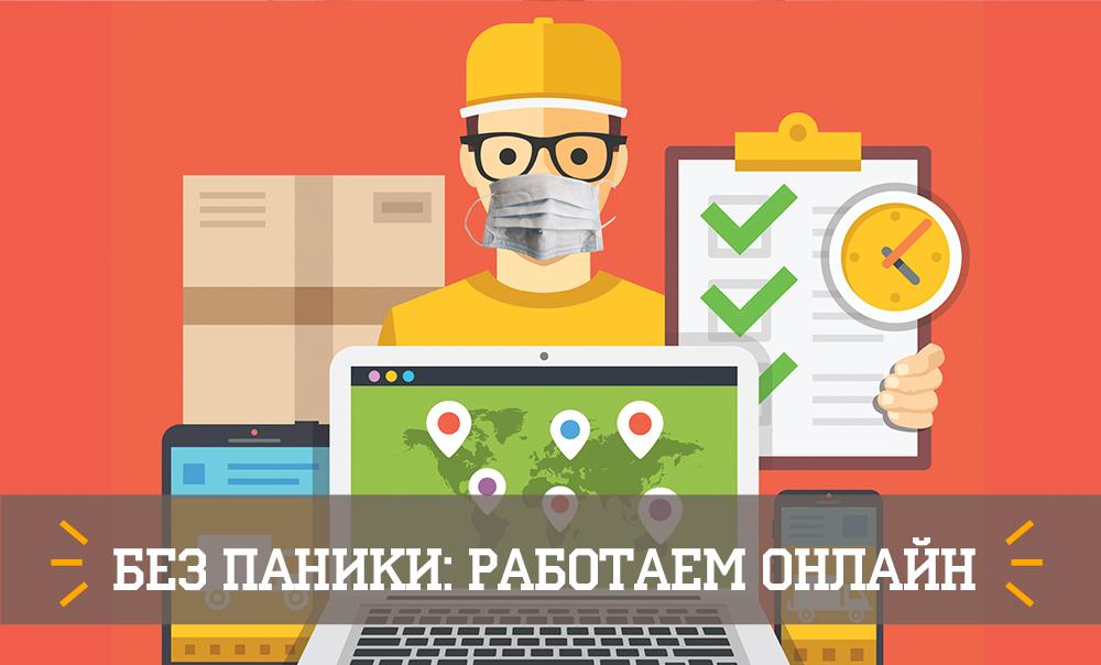 Бизнес в условиях коронавируса: удаленка и оптимизация