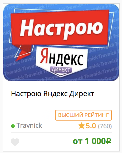 Nastroyka yandex direct