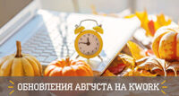 Время обновлений! Встречаем осень с традиционным дайджестом от Kwork