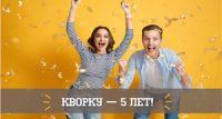 5 лет под флагом Kwork: кураж, ностальжи и праздник подарков!