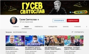 Святослав Гусев блогер
