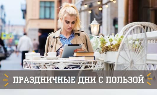 обложка для статьи про праздники (мини)