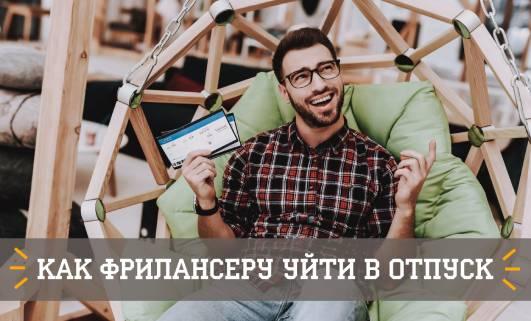 обложка к статье про отпуск (мини)