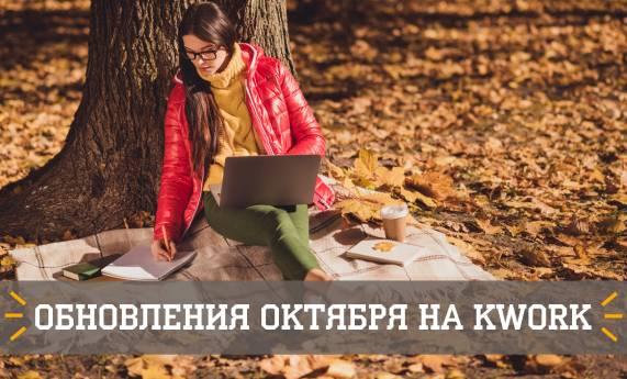 обложка октябрь мини